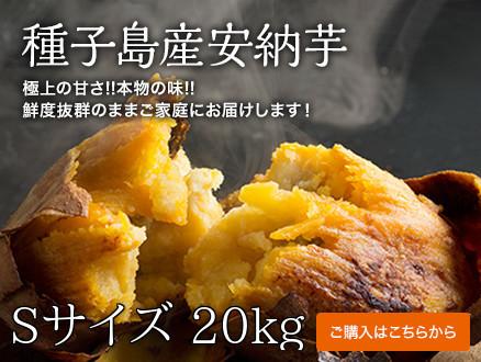 annoubeni-S-20kg